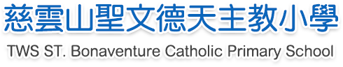 慈雲山聖文德天主教小學